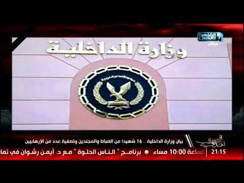 المصرى أفندى | بيان من وزارة الداخلية .. 16 شهيدا من الضباط والمجندين وتصفية عدد من الإرهابيين