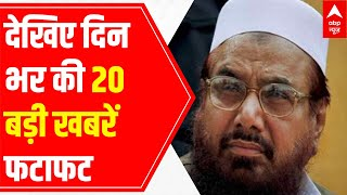 Top 20 evening headlines of the day | 23 June 2021 - ABPNEWSTV