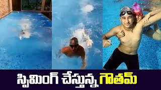 Mahesh Babu Son Gautam Swimming Video   స్విమింగ్ చేస్తున్న గౌతమ్   IndiaGlitz Telugu Movies - IGTELUGU
