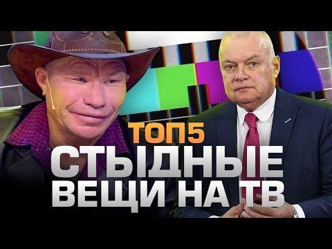 ТОП5 САМЫХ СТЫДНЫХ ВЕЩЕЙ НА ТВ