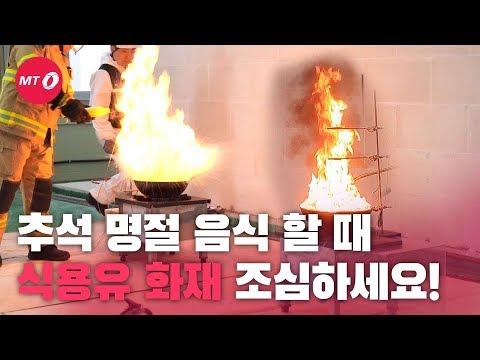 명절 음식할 때 '식용유 화재'에 특히 조심하세요!