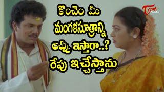 Comedian rajendra Prasad Comedy Scenes | Telugu Movie Comedy Scenes | NavvulaTV - NAVVULATV