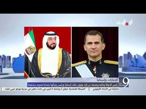 رئيس الدولة ونائبه ومحمد بن زايد يعزون ملك إسبانيا ورئيس وزرائها بضحايا هجوم برشلونة