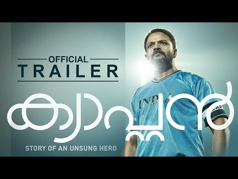 Captain Official Trailer | Jayasurya | Anu Sithara