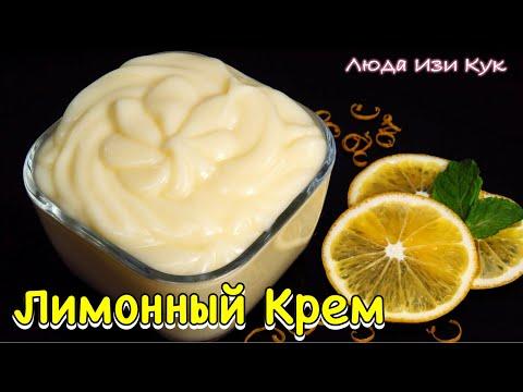 Лимонный ЗАВАРНОЙ КРЕМ  за 10 минут для тортов и пирожных или как десерт Нежный и ароматный