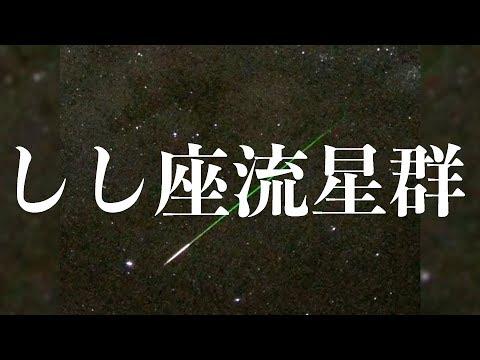 【お天気雑学】しし座・・・