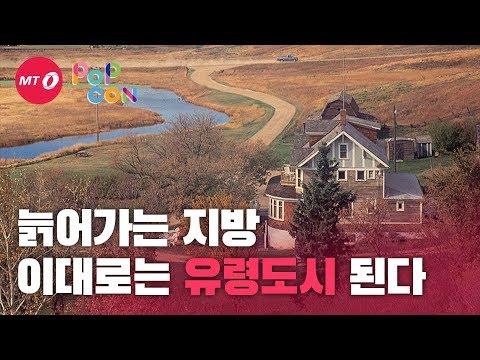 [인구이야기 PopCon]원희룡과 김순은, 더 이상 지방은 우...