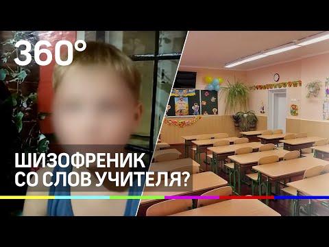 """Диагноз """"шизофрения"""" со слов учителя поставили школьнику в Алтайском крае, утверждает его мама"""