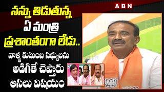 BJP Leader Etela Rajender Slams TRS Leaders | Harish Rao | Gangula Kamalakar | CM KCR | KTR | ABN - ABNTELUGUTV