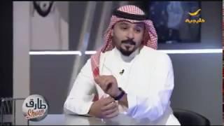 شاهد .. طارق الحربي يحرج الفنان زايد الصالح