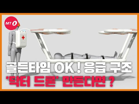 [현장+]골든타임 내 환자 구조 OK, 응급 구조 '닥터 드론' ...