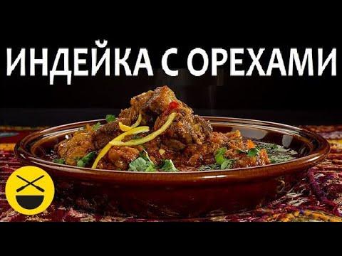 Фисинжан - индейка, орехи и гранатовый сок - Сталик Ханкишиев