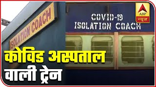 Railways Isolation Coaches To Be Used In Shramik Express? | ABP News - ABPNEWSTV
