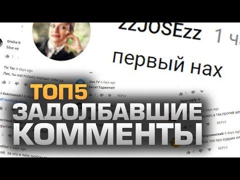 ТОП5 ЗАДОЛБАВШИХ КОММЕНТОВ