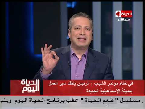 الحياة اليوم - حلقة الخميس 27-4-2017 مع الإعلامي تامر أمين - ALhayah alyoum