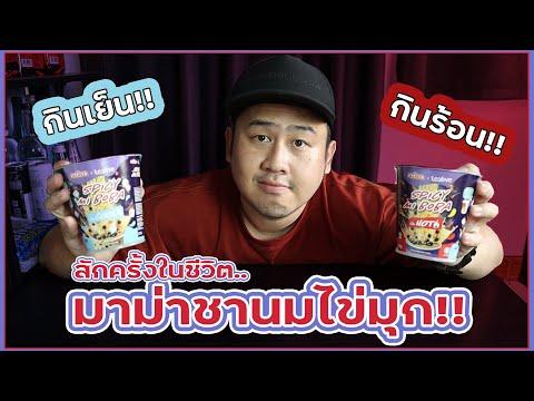 รีวิวมาม่าชานมไข่มุก!!-ได้ลองแ