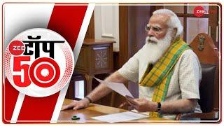 News 50: IPS से संवाद में बोले PM Modi, Cyber Crime बड़ा खतरा- Non Stop News | Speed News | Top News - ZEENEWS