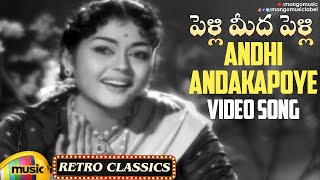 Best Telugu Old Love Songs | Andhi Andakapoye Video Song | Pelli Meedha Pelli Movie | Krishna Kumari - MANGOMUSIC