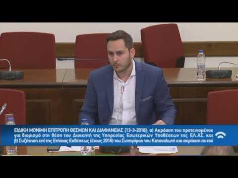 Μ. Γεωργιάδης / Επιτροπή, Βουλή /13-3-2018
