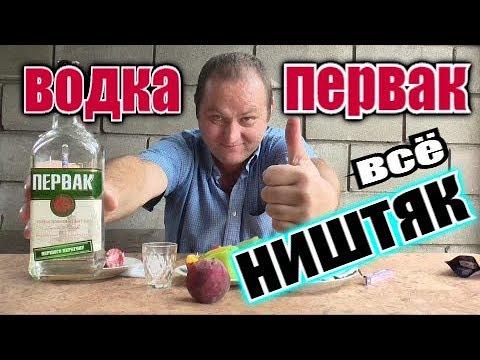 """Пью ВОДКУ """"ПЕРВАК"""" и всё НИШТЯК... photo"""