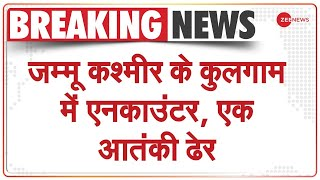Breaking News: जम्मू कश्मीर के कुलगाम में Encounter, एक आतंकी ढेर   Jammu Kashmir   Latest Update - ZEENEWS