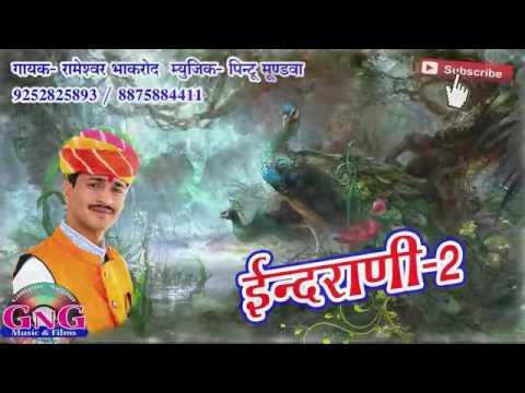 SUPERHIT Rajasthani Song | इन्द्राणी  2 | DJ MIX | FULL SONG | Ramesvar Bhkrod | GNG Music & Films