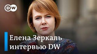 Елена Зеркаль интервью