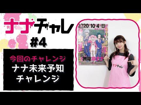 「無能なナナ」スペシャル企画【ナナチャレ#4】