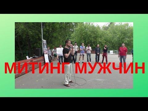 Митинг Мужчин. Итоги photo