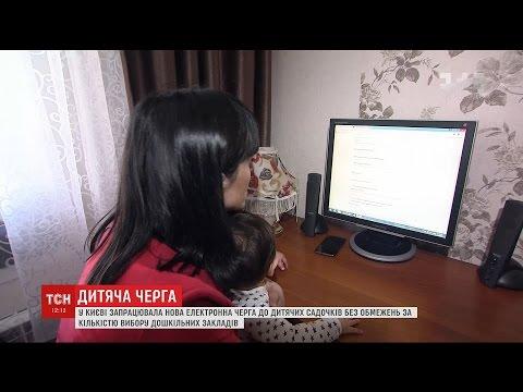 Нова інструкція, як стати на чергу в усі дитячі садочки Києва