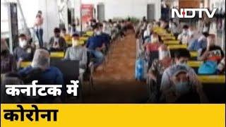 Karnataka : बस फ्लाइट कम करेंगे - NDTVINDIA