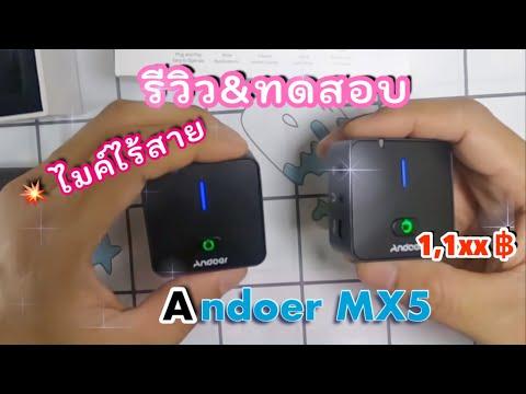 รีวิวไมค์-Andoer-MX5-2.4-GHz-W