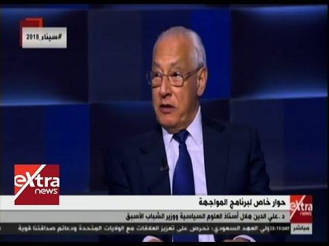 المواجهة| د. علي الدين هلال يتحدث عن شخصية الرؤساء وأثرها على الشعب