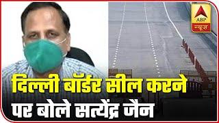 Satyendra Jain defends Delhi govt's decision of extending border sealing - ABPNEWSTV