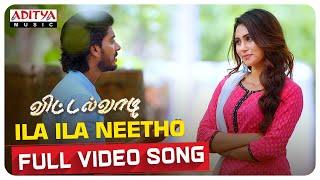 Ila Ila Neetho Full Video Song | Vittalwadi Tamil Movie Songs | Rohit, Keisha Rawat | Roshan Koti - ADITYAMUSIC