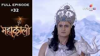 Mahakaali | Season 1 | Full Episode 32 - COLORSTV