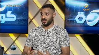 محمد سالم قائد الشباب : هذا اللاعب هو أكثر مهاجم أتعبني في الدوري السعودي