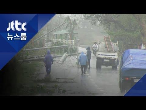 사이판 휩쓴 태풍 '위투' 필리핀 강타…최소 15명 사망