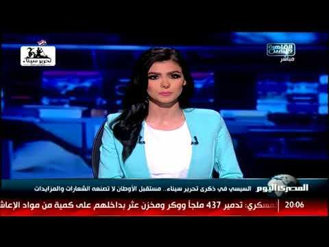السيسي في ذكرى تحرير سيناء.. مستقبل الأوطان لا تصنعه الشعارات والمزايدات