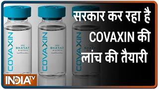 COVAXIN वैक्सीन 15 अगस्त तक हो सकती है लॉन्च, 7 जुलाई से शुरू हो रहा है ह्यूमन ट्रायल - INDIATV