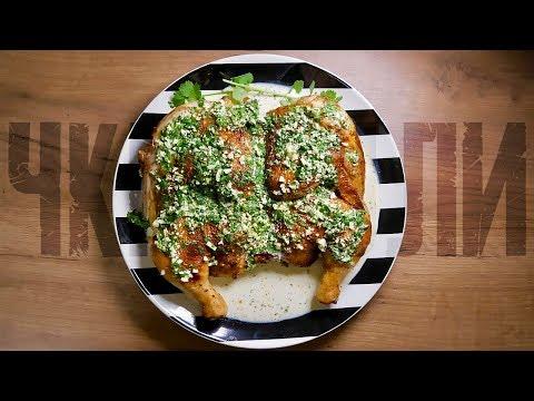 Цыпленок Чкмерули. Сочная и ароматная цыпа.