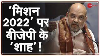 कल यूपी का दौरा करेंगे गृहमंत्री अमित शाह | Amit Shah | Uttar Pradesh | Latest News | Hindi News - ZEENEWS
