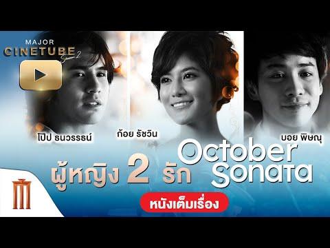 October-Sonata- -รักนี้ที่รอคอ