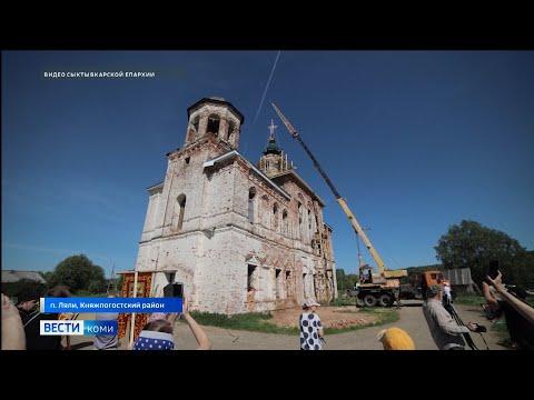 На Богоявленском храме в посёлке Ляли обновились купол и крест