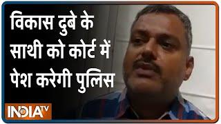 Kanpur Encounter: Vikas Dubey के करीबी Prabhat Mishra को कोर्ट में पेश करेगी Faridabad पुलिस - INDIATV