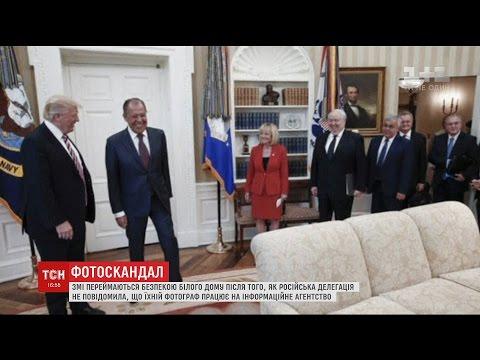 Гучний скандал виник у США після публікації світлин із закритої зустрічі Лаврова і Трампа