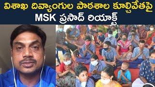 Ex Cricketer MSK Prasad Responds on Physically Handicapped People School Demolition in Visakha - TFPC