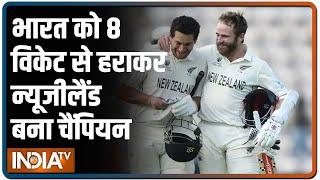 WTC FINAL : भारत को 8 विकेट से हराकर न्यूजीलैंड बना चैंपियन, कोहली का टूटा ICC ट्रॉफी जीतने का सपना - INDIATV