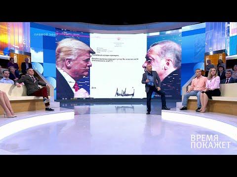 Перемирие в Сирии. Время покажет. Фрагмент выпуска от 18.10.2019