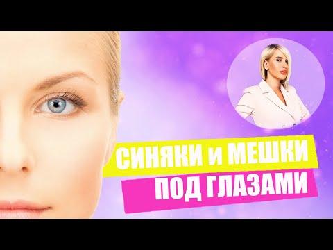 Как убрать мешки и синяки под глазами? Причины возникновения | Мнение Татьяны Кушниренко photo